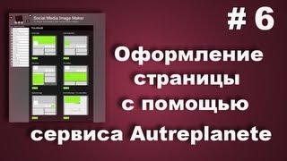 Facebook для бизнеса. Урок 6 - Оформление и дизайн Facebook страницы в Autreplanete(Присоединяйтесь к нашей странице