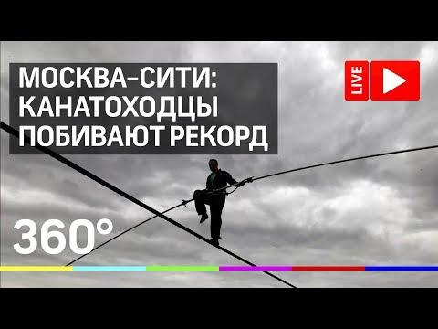 Канатоходцы бьют рекорд: хождение между небоскребами Москва-Сити. Прямая трансляция