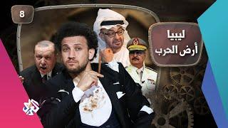 جو شو | الموسم الخامس | الحلقة الثامنة | ليبيا أرض الحرب