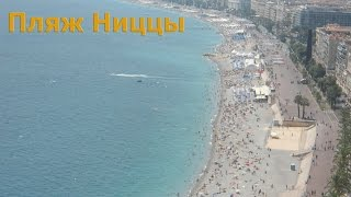 VLOG: Обзор пляжа в Ницце/Гуляем по Замковому холму(В видео показывается лазурный берег Ниццы, а также главные достопримечательности Замкового холма. Возможн..., 2015-08-13T17:02:49.000Z)
