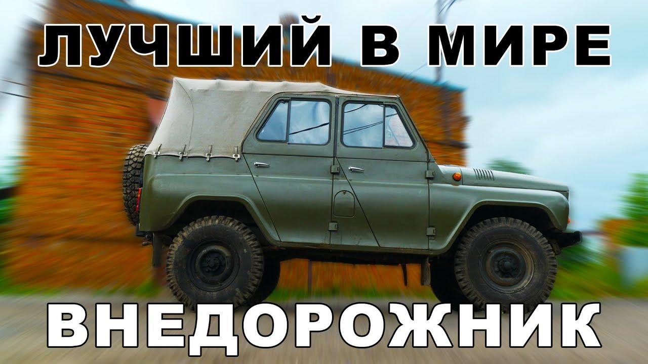 РЕДКИЙ УАЗ-469 / С КОНСЕРВАЦИИ/ Дымит но едет/ Иван Зенкевич / MODIMIO