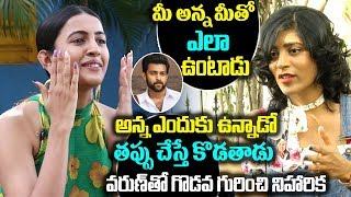 Niharika About Fighting With Her Brother Varun Tej | Niharika Interview | Friday Poster