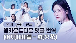 """""""진짜 숨이 멎는 느낌, 나 지금 울고 있다니까."""" [엠카 댓글 번역] (여자)아이들 - …"""