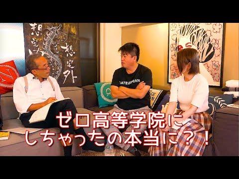 【藤原和博×堀江貴文】教育アップデート編vol.3〜ホリエモンチャンネル〜
