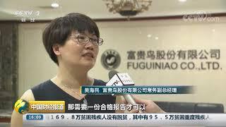 [中国财经报道]停牌近三年 富贵鸟今日正式退市| CCTV财经