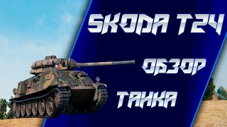 skoda t24 обзор танка гайд