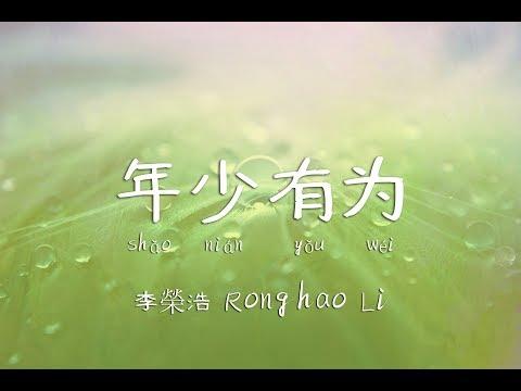 年少有为 歌词 - 李荣浩 Ronghao Li全屏歌词 附带拼音 全面高清 (If I Were Young lyrics)