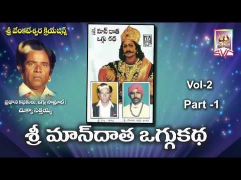 మాందాత ఒగ్గు కథ// Mandhataoggu Katha vol-2 part-1// SVC Recording Company