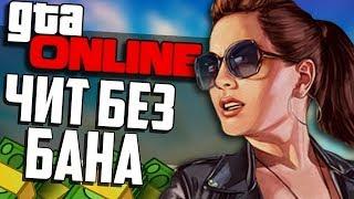 🔥 НОВЫЙ ЧИТ в 2019 ГОДУ на GTA 5 ONLINE 1.46! НАКРУТКА ДЕНЕГ и ОПЫТА  в ГТА 5 ОНЛАЙН |GTAMODWORLD|
