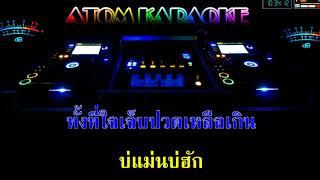 บ่แม่นบ่ฮัก Cover Midi Karaoke