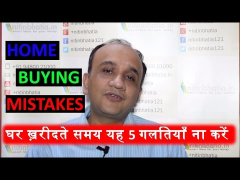 5 Biggest Home Buying Mistakes You Should Avoid in HINDI