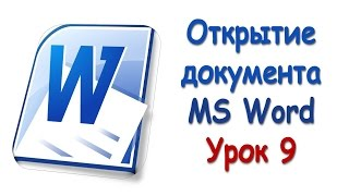 Открытие документа Word. Урок 9.