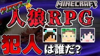 【Minecraft】犯人は誰だ!?クリスマス人狼RPG【ワイテルズ×ぴくとはうす×ミナミノツドイ×我々だ】 thumbnail