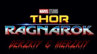 THOR RAGNAROK - Full Movie Trailer - Тор. Рагнарёк. Самый полный трейлер. Разбор событий фильма.
