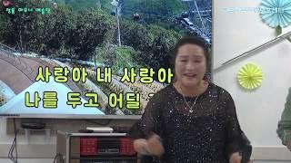 엄지여사 - 십분내로(김연자) 사랑아 내사랑아(염수연) 굿모닝 재활주간보호센터