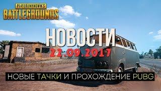 Новые машины и прохождение PUBG / Новости PUBG / PLAYERUNKNOWN'S BATTLEGROUNDS ( 22.09.2017 )