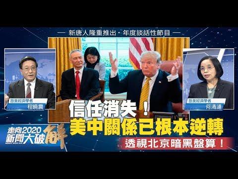 走向2020 新聞大破解| 美中貿易戰火突然再啟 透視北京暗黑盤算!