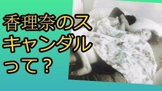 Japan News: 香理奈といえばモデル、女優として活躍していたタレントで...