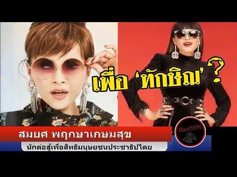 ช็อค !! ' จ้าว ' ลงเล่นการเมือง พลิกโฉมหน้าการเมืองไทย ' สมยศ พฤกษาเกษมสุข - จอม เพชรประดับ '  Feb 8
