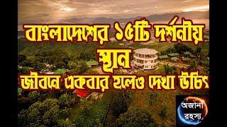 বাংলাদেশের বিখ্যাত ১৫টি স্থান, যেখানে না গেলে সারা জীবন আফসোস থাকবে | 15 Tourist Spot in Bangladesh