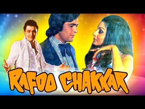 ऋषि कपूर की सुपरहिट कॉमेडी मूवी रफू चक्कर | नीतू सिंह | Rafoo Chakkar (1975)