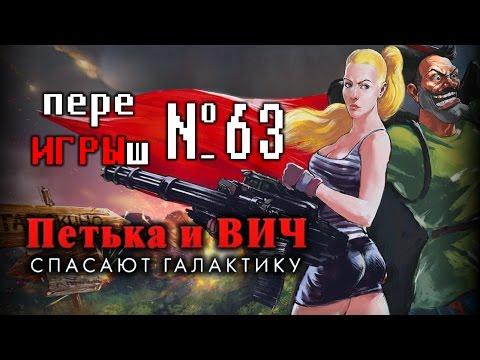 переИГРЫш 63 - Петька и Василий Иванович спасают галактику (перезагрузка)