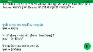 Download Video 200 Most Important Gk Questions for Railway exam 2018 part-1 सिर्फ ALP, Technician , Group D के लिए MP3 3GP MP4