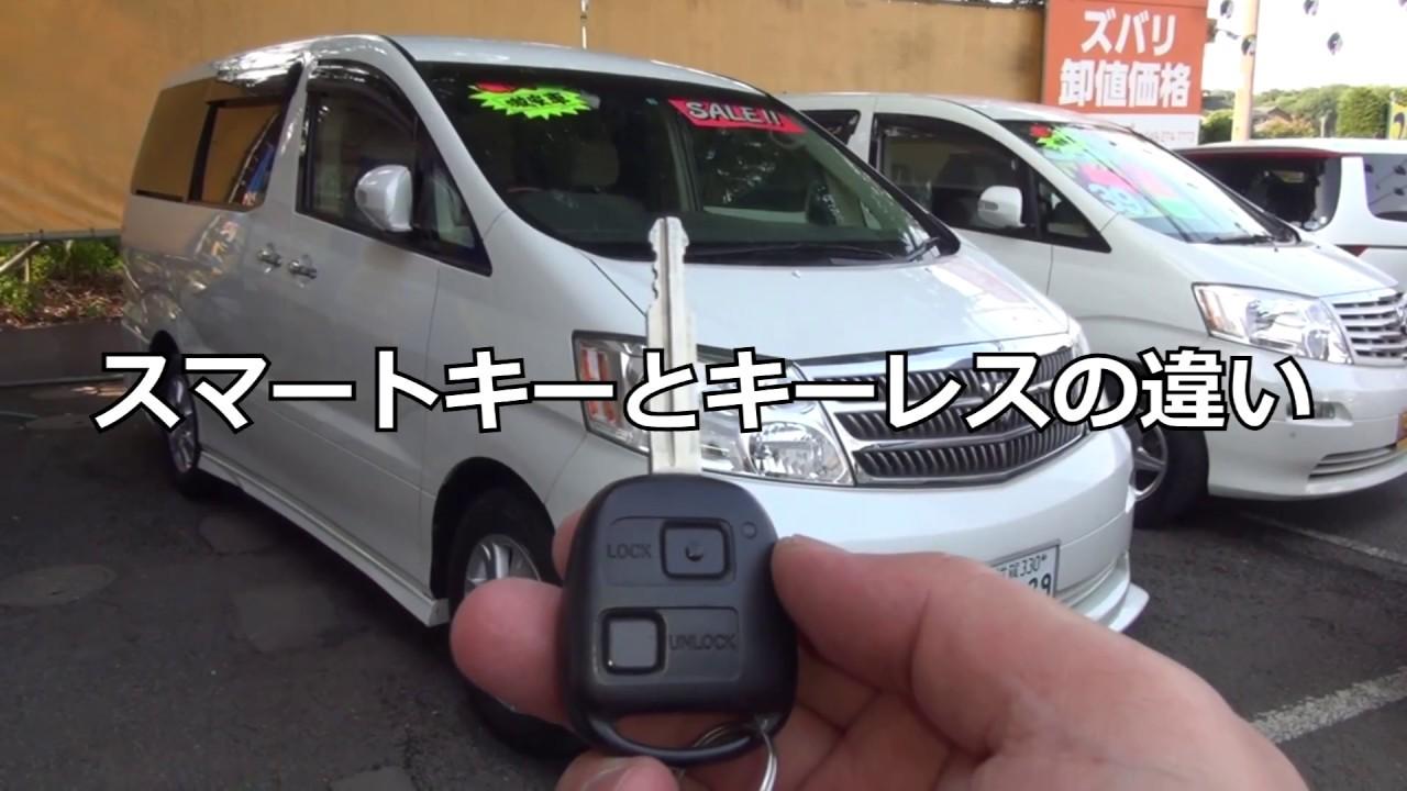 鍵 車 切れ の 電池