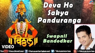 Download Hindi Video Songs - Deva Ho Sakya Panduranga Full Video Song : Sant Gora Kumbhar | Singer - Swapnil Bandodkar |
