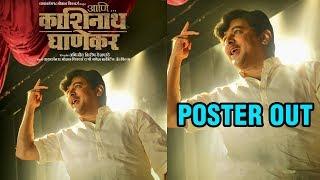 """Aani Kashinath Ghanekar"" Marathi Movie | Poster Out | Subodh Bhave"