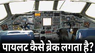Aircraft braking systems in hindi. प्लेन में ब्रेक कैसे काम करता है?