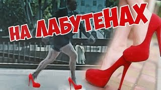 Анна Котельникова - На лабутенах! (Пародия)  Видеосъемка в Алматы #экспонат