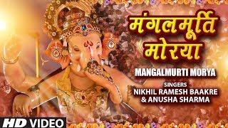 मंगलमूर्ति मोरया| MangalMurti Morya २०१९ | New Ganpati Video |Nikhil Ramesh Baakre, Anusha Sharma