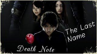 Тетрадь смерти. Последнее имя. (2006г.)