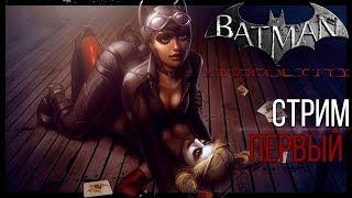 Batman: Arkham City [HARD] - Часть 1 - Кися