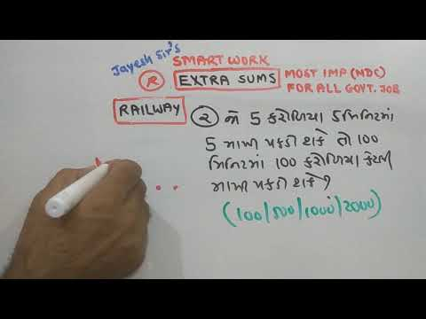 Constable |GPSC |P-412| REASONING | EXTRA | NDC | JAYESH VAGHELA | PAPER SOLUTIONS |SMART WORK