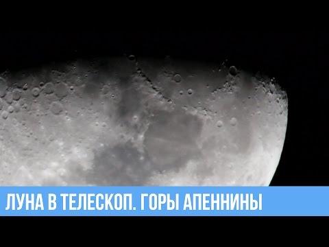 Луна в любительский телескоп. Горы Апеннины.