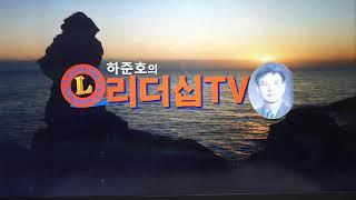 하준호의 리더십TV (제84강) 한국적 감성리더십 (제…