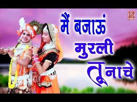 bajaun-murli-tu-nach-|-बजाऊं-मुरली-तू-नाच-|-anuj-chaudhary-|-jyoti-tiwari-|-new-radha-krishna-songs