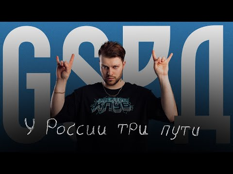 GSPD – У России три пути (Russia has three ways)