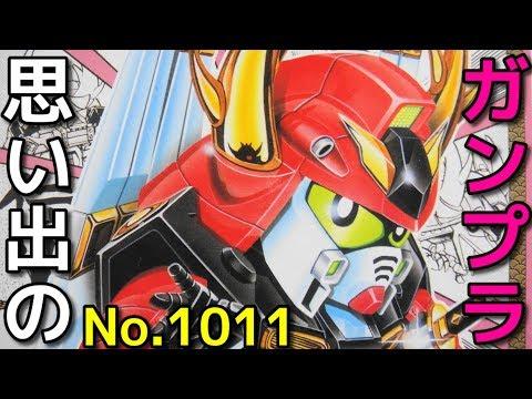 1011 BB戦士No.27 SD戦国伝 ムシャνガンダム   『SDガンダムBB戦士』