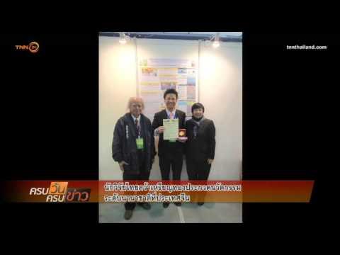 นักวิจัยไทยเจ๋ง! คว้าเหรียญทองงานวิจัยโลก 2014