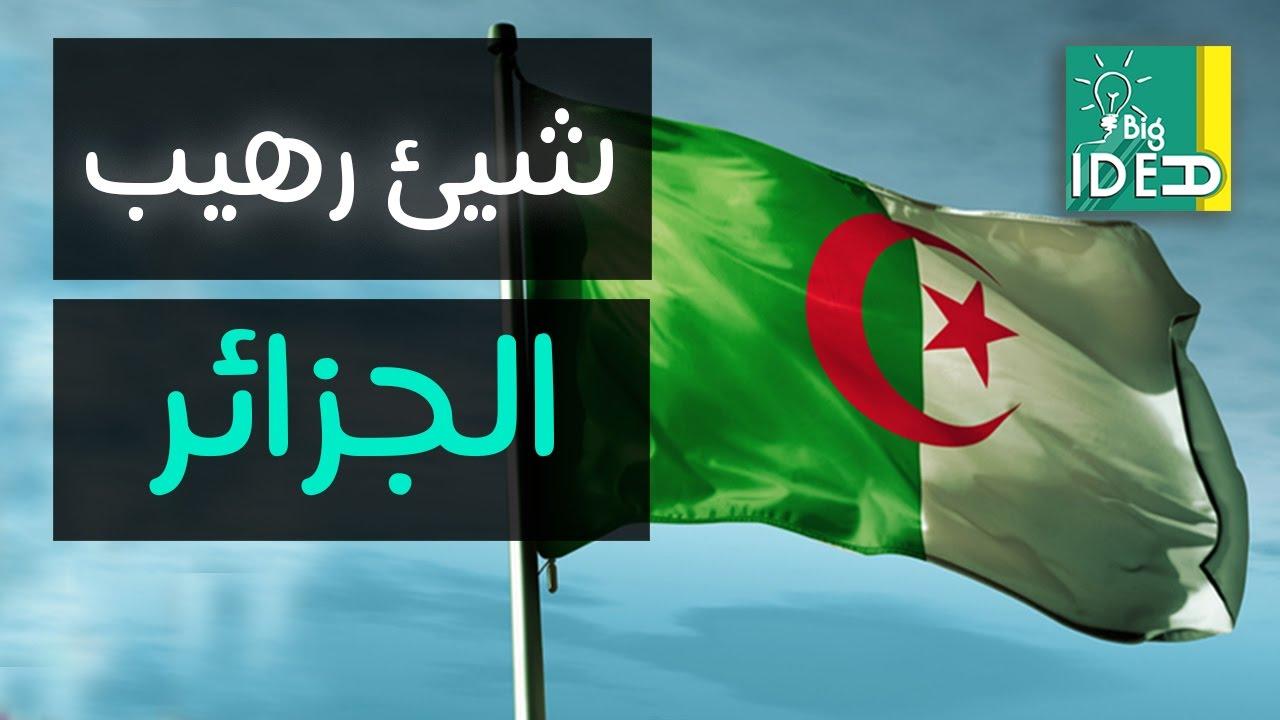 10 معلومات رهيبة عن دولة الجزائر يجهلها أغلب العرب اطلع عليها لاول Outdoor Decor Wind Sock Outdoor