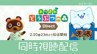 ネコと見る #あつまれどうぶつの森 Direct 2020.2.20 【同時視聴配信】