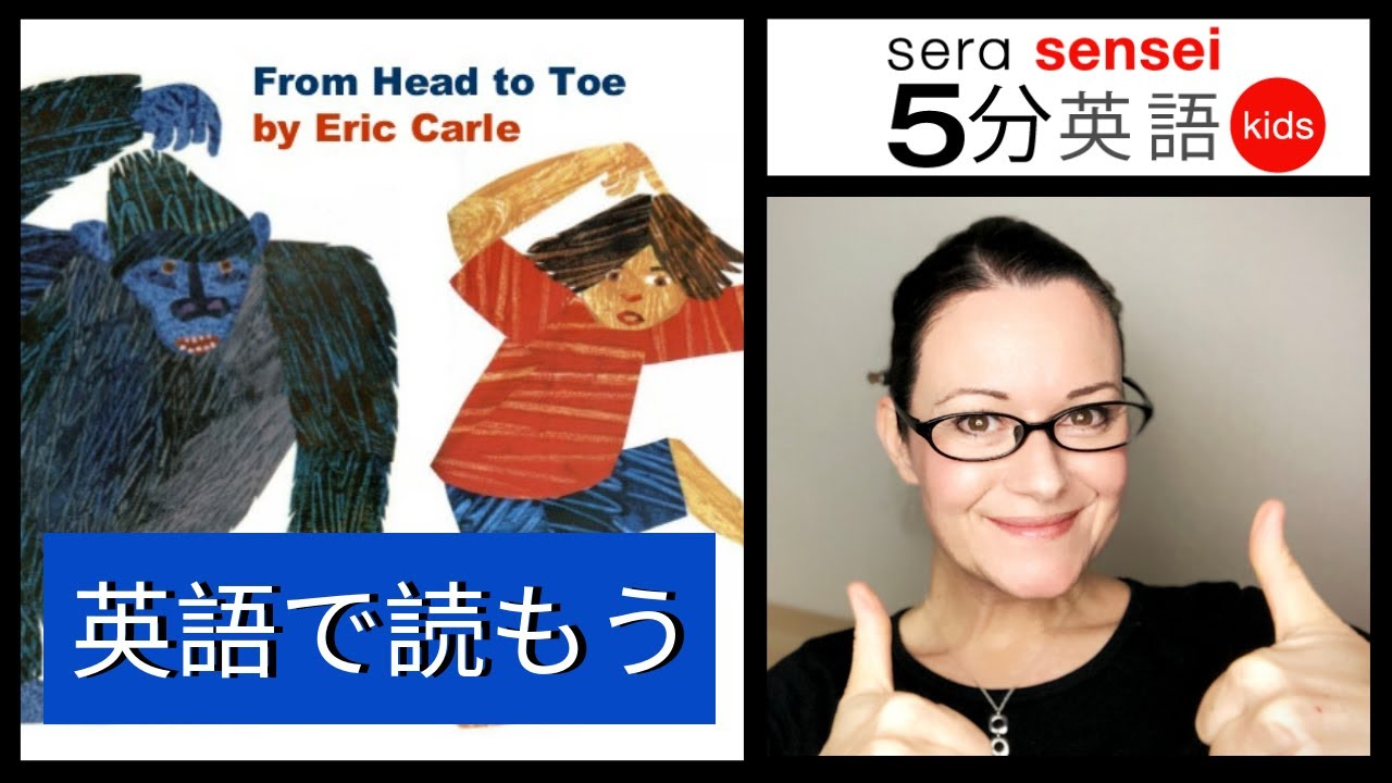 From Head to Toe by Eric Carle 英語で歌おう (#111)