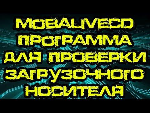 MobaLiveCD – программа для виртуализации Live CD