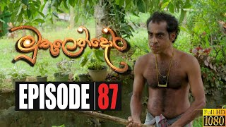 Muthulendora | Episode 87 18th August 2020 Thumbnail