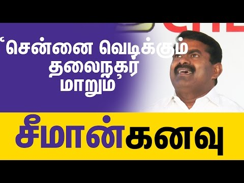 """ CHENNAI IS SLOW, LETS CHANGE THE CAPITAL "" Seeman therifying Speech @ press meet 