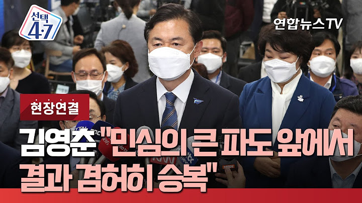 [현장연결] 김영춘