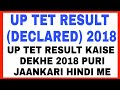 UP TET RESULT 2018   HOW TO CHECK UP TET RESULT ON MOBILE 2018   UP TET RESULT KAB AAYEGA 2018